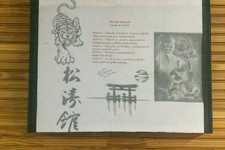 Dojô Kuro Obi